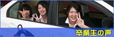 卒業生の声(大洋自動車学校)